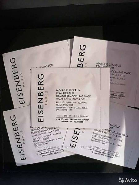 Eisenberg Paris -Маска снимающая усталость, 5 мл