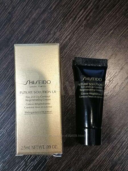 Shiseido- крем для кожи контура глаз и губ. 2,5 мл