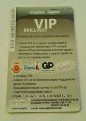 VIP-Brilliant абонемент Буковель скипасс