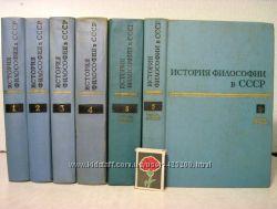 История философии в СССР в 5 томах. АН СССР 1968 без торга
