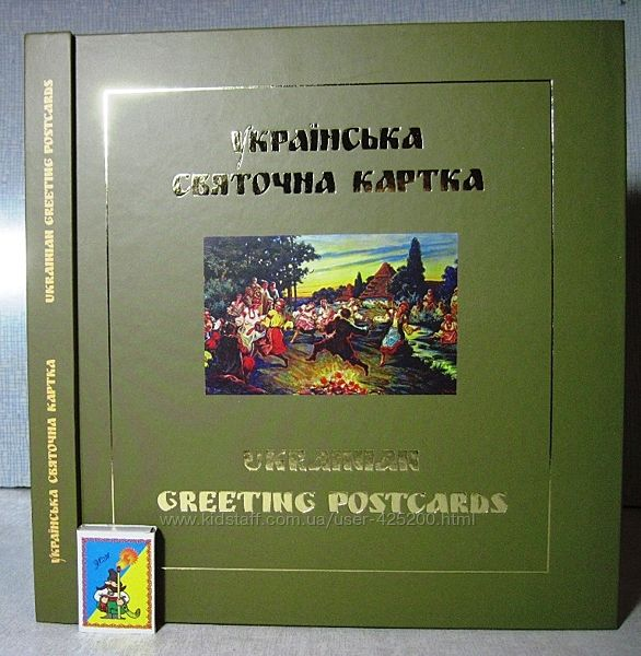 Українська святочна картка 1900-1939 Альбом-каталог Украинская Филокартия