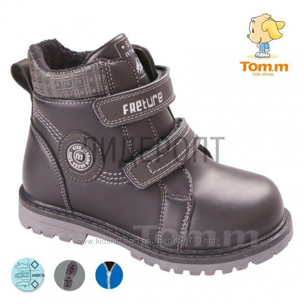 Зимние ботинки для мальчика 27-32р