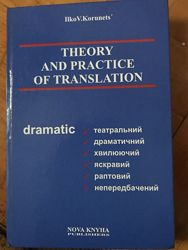 Корунець  Theory and Practice of Translation
