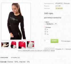 Женская блузка, кофточка, вышиванка. Украина, Турция.