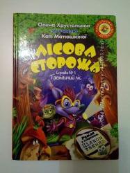 Книги К. Матюшкіної Навала сновид, Снумрики. Чарівний гудзик, Лісова сторож