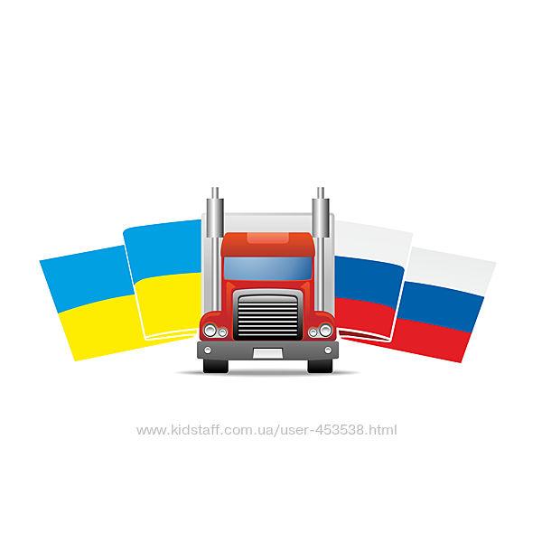 Доставка из России в Украину