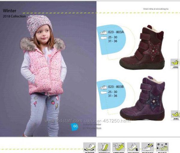 Кожаные зимние ботинки D. D. Step р. 25,26,27  Бордо, фиолет. 023-803