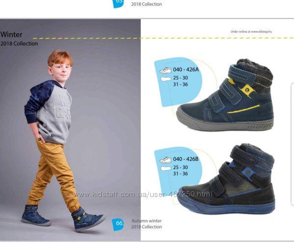Зимняя обувь р.25, 26,27 мембрана, снеготопы D. D. Step. 040-426