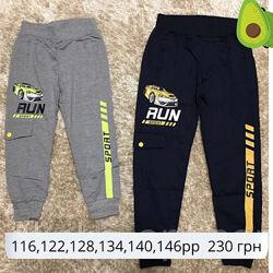 Стильные спортивные брюки для мальчиков р. 116-146 Венгрия.