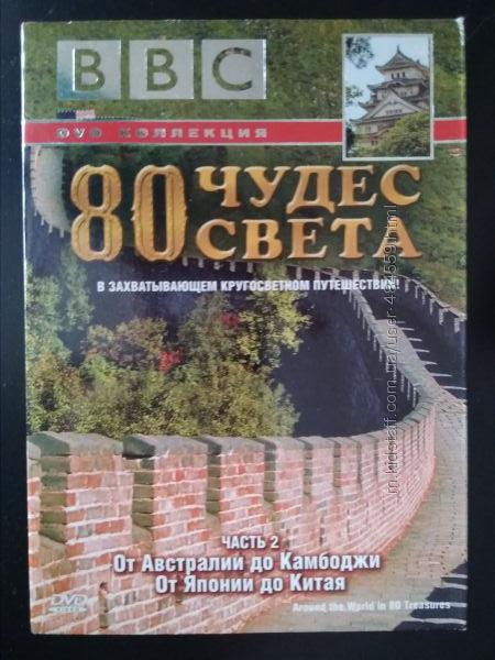 80 чудес света. DVD Ч. 2. От Австралии до Камбоджи. От Японии до Китая