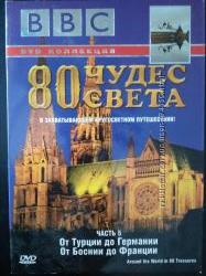 80 чудес света. DVD Ч. 5. От Турции до Германии. От Боснии до Франции.