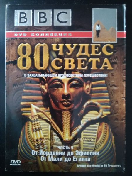 80 чудес света. DVD Ч. 4. От Иордании до Эфиопии. От Мали до Египта.