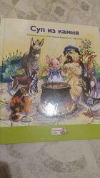 -30 Суп из камня книга детская