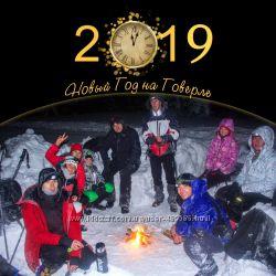 Новогодний Тур в Карпаты 2020
