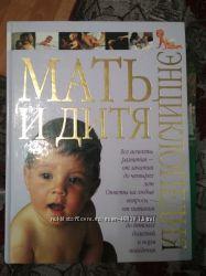 Мать и дитя. Энциклопедия