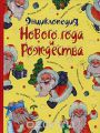 Энциклопедия Нового года и рождества