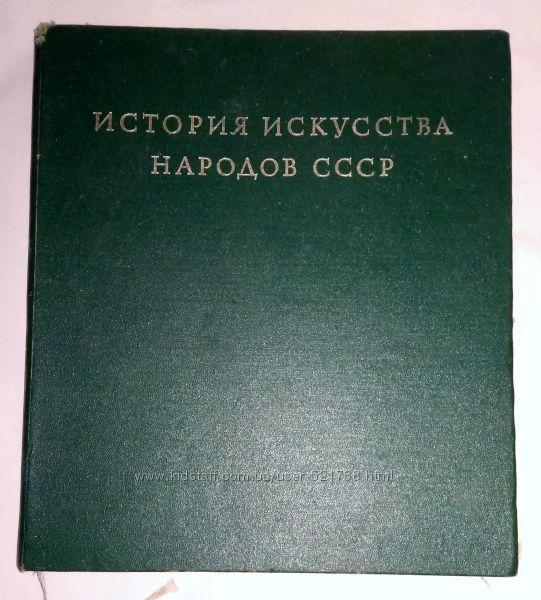 История искусства народов СССР том 3 14 - 17 вв. XIV-XVII веков