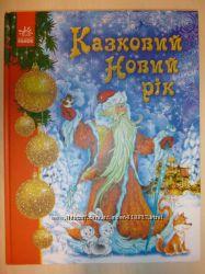 Різні цікаві книги для дітей