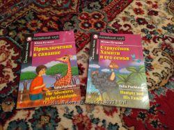 Книги для чтения на английском языке.