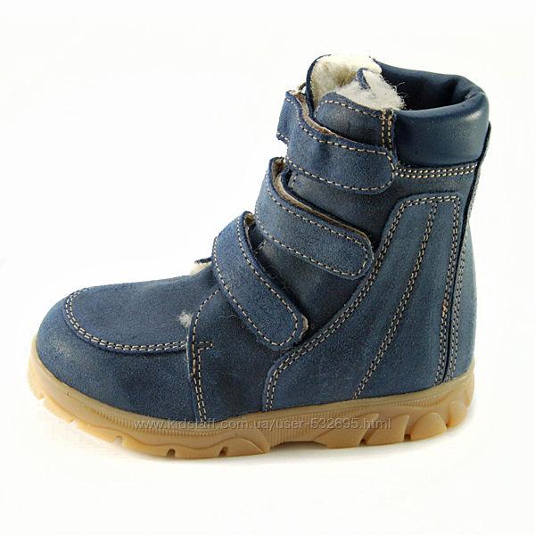Ортопедические ботинки зимние Ортекс, синие натуральные, рр.22 - 35.