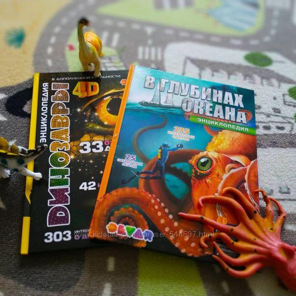 4D Энциклопедии, Азбука, 3D Раскраски, Сказки. Devar Kids.