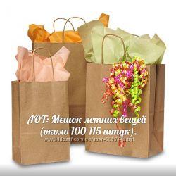 Продам  Мешок летних вещей около 100-115 штук