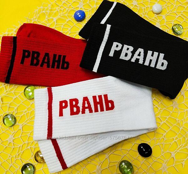 Носки с надписями распродажа