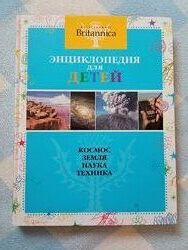 Книга Энциклопедия для детей