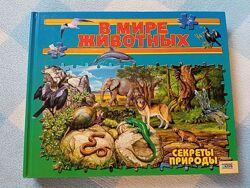 Книга-пазл В мире животных