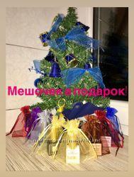 Акция Мешочек с органзы в подарок