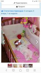 Набор в кроватку Пиколино
