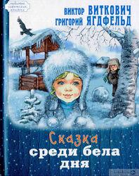 Виткович, Ягдфельд Сказка среди бела дня. Энас-книга.