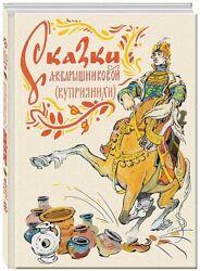 Сказки А. К. Барышниковой Куприянихи. Речь.