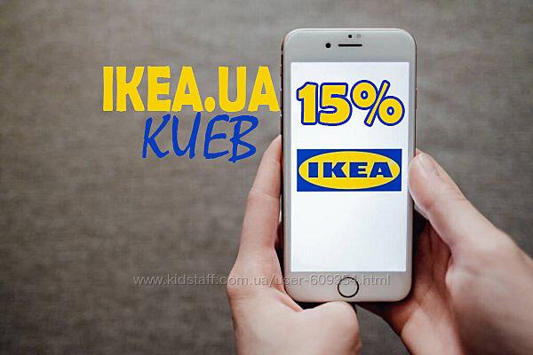 Выкуп с сайта IKEA. UA IKEA Украина Киев