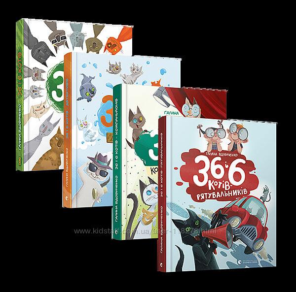 Серия книг 36 і 6 котів ВСЛ