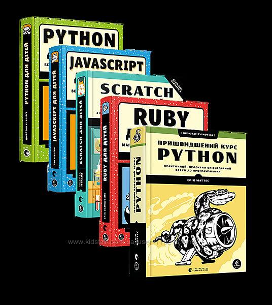 Комплект книжок Веселий вступ до програмування Scratch, Python, Ruby