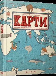 Дитяча книга Карти Видавництва Старого Лева та Атлас міст