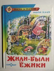 Жили -были ёжики Андрей Усачёв