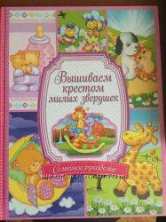 30 грн.цветные схемы