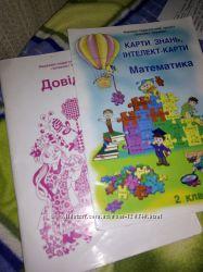 Тетради проэкта Интеллект Украины 3 класс годовой комплект