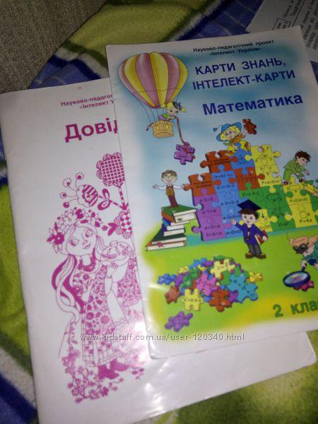 Справочники Интеллект, хрестоматии, контрольные