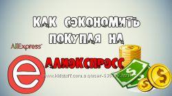 Помогу Вам экономить на покупках с AliExpress