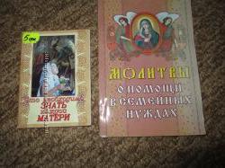 Православная литература отдам