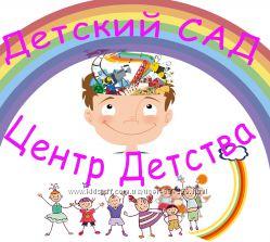 Детский Сад Центр Детства на Позняках