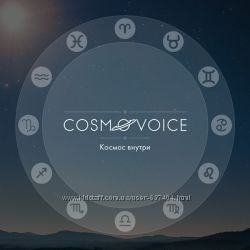 Услуги астролога  Cosmovoice