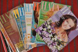 Журналы Натали, Elle, Cosmopolitan разные с 1997 по 2012 год
