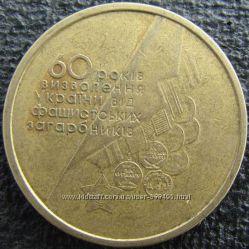 1 грн 2004 рік 60 років Визволення України медалі