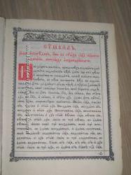 псалтирь  киево-печерской  лавры  1893 г