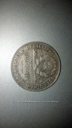 Один полтиник 1924г. 9 грам чистого серебра