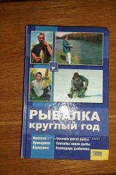 Книги увлекающихся  рыбалкой